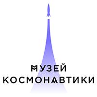 Музей космонавтики Музей Космонавтики Лого