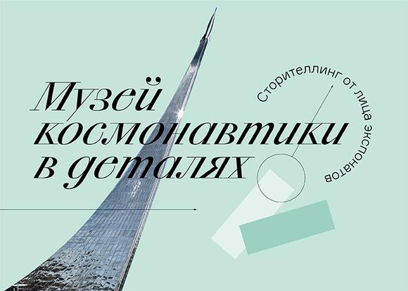 Музей космонавтики ONLINE